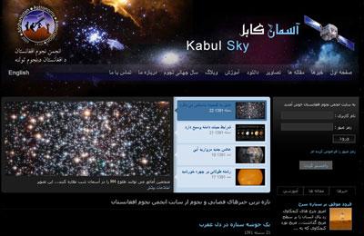 Kabul sky