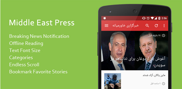 middleeast android app cover