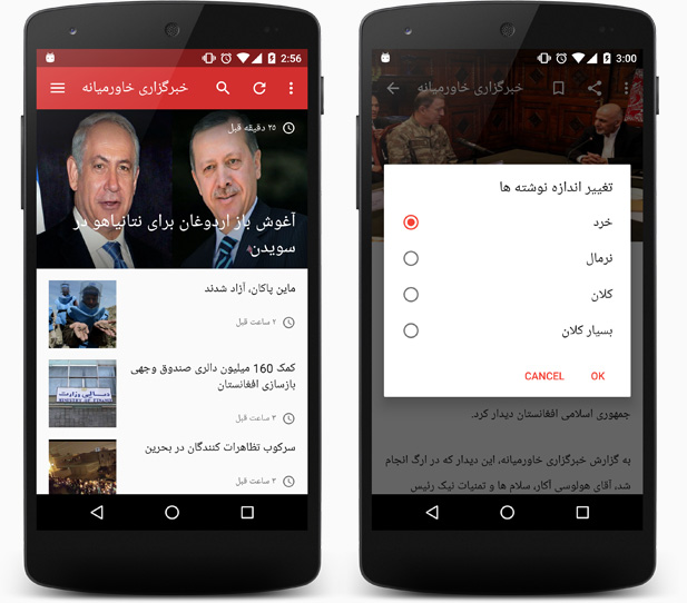 Middle East Android App