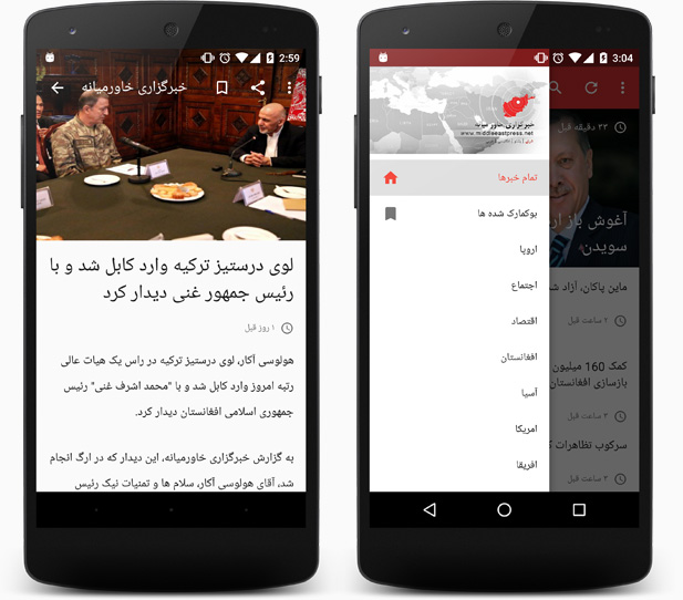 middleeastpress-android-app-02