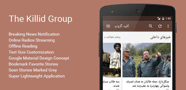 The Killid Group (TKG) Android mobile application