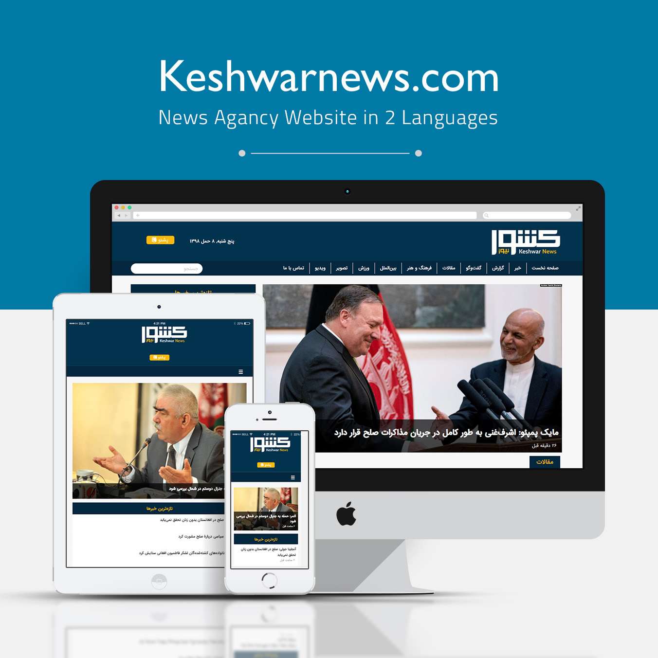 Keshwarnews – News agency website